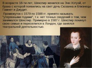 В возрасте 18-ти лет, Шекспир женился на Энн Хэтуэй, от брака с которой появ