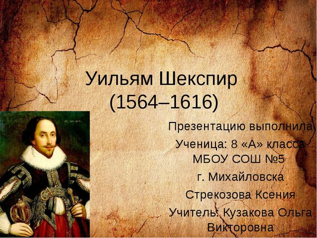 Уильям Шекспир (1564–1616) Презентацию выполнила Ученица: 8 «А» класса МБОУ С...