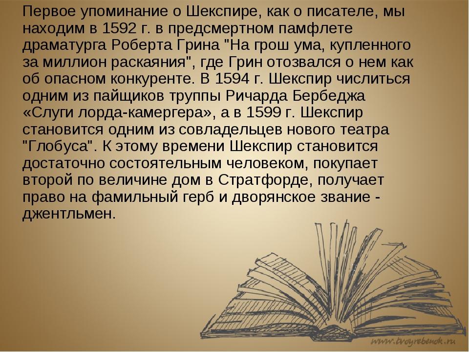 Первое упоминание о Шекспире, как о писателе, мы находим в 1592 г. в предсме...