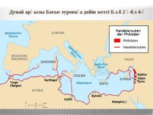 Дунай арқылы Батыс еуропаға дейін жетті Б.з.б 2 ғ-б.з 4-ғ