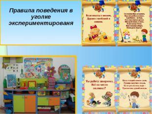 Правила поведения в уголке экспериментированя www.themegallery.com