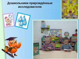 Дошкольники прирождённые исследователи www.themegallery.com