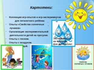 Картотеки: Коллекция игр-опытов и игр-экспериментов для пятилетнего ребёнка: