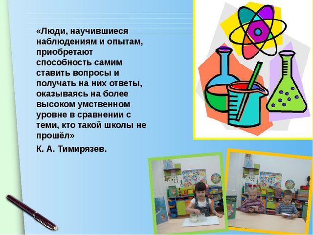 «Люди, научившиеся наблюдениям и опытам, приобретают способность самим ставит...
