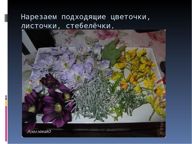 Нарезаем подходящие цветочки, листочки, стебелёчки.