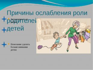 Причины ослабления роли родителей в воспитании детей Загруженность на работе