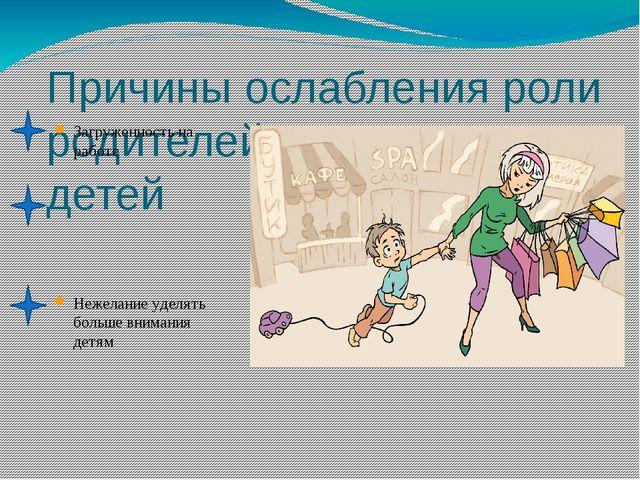 Причины ослабления роли родителей в воспитании детей Загруженность на работе...