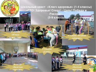 Школьный квест «Ключ здоровья» (1-4 классы) «ГТО! Здоровье! Спорт! - Цель! По