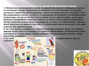 Безопасность ребенка во время пребывания в школе 1. Обязательно рассказывайте
