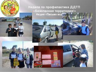 Неделя по профилактике ДДТП «Безопасная территория!» Акция «Письмо водителю!»