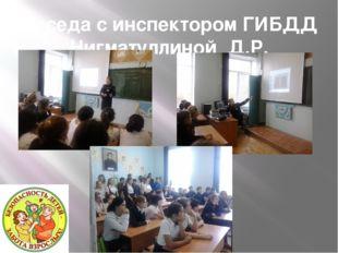 Беседа с инспектором ГИБДД Нигматуллиной Д.Р.