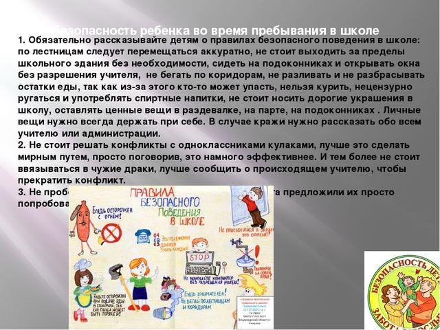 Безопасность ребенка во время пребывания в школе 1. Обязательно рассказывайте...