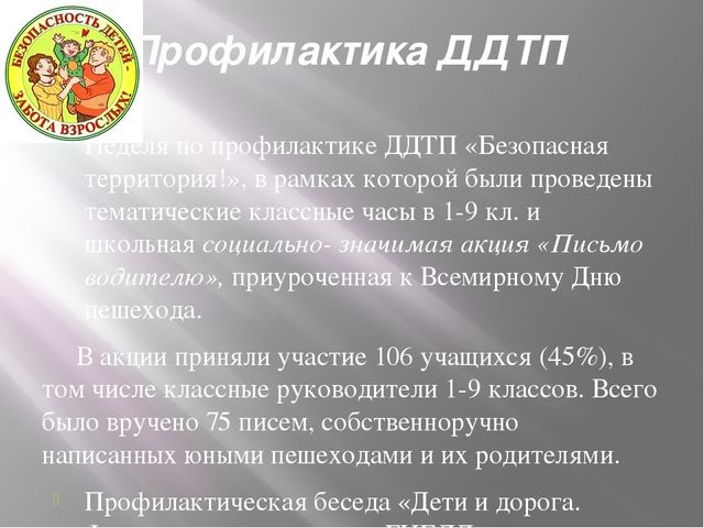 Профилактика ДДТП Неделя по профилактике ДДТП «Безопасная территория!», в рам...