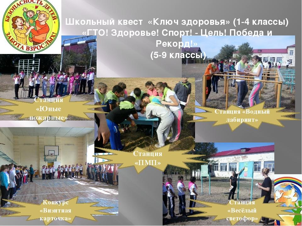 Школьный квест «Ключ здоровья» (1-4 классы) «ГТО! Здоровье! Спорт! - Цель! По...