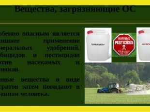 Особенно опасным является излишнее применение минеральных удобрений, гербицид