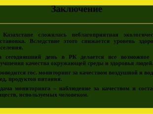 В Казахстане сложилась неблагоприятная экологическая обстановка. Вследствие э