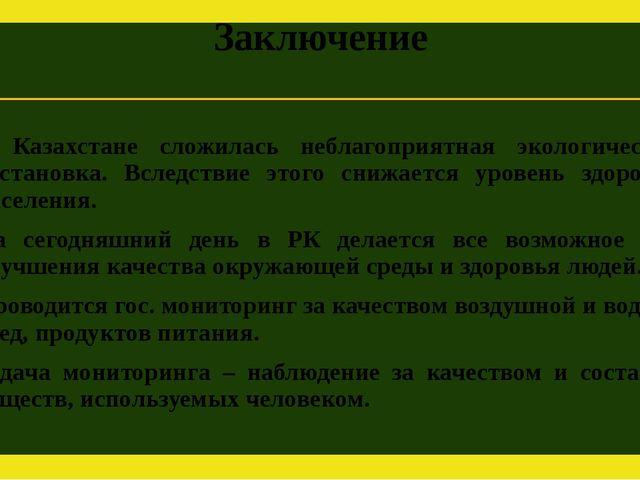 В Казахстане сложилась неблагоприятная экологическая обстановка. Вследствие э...
