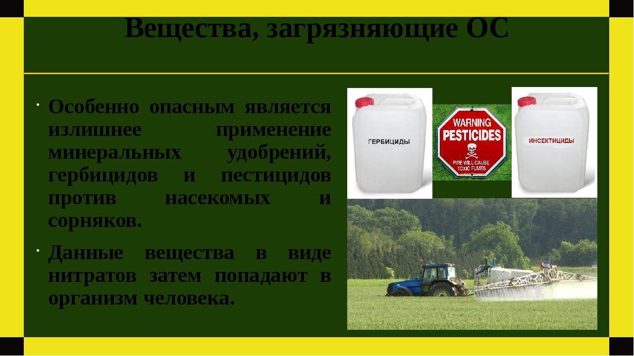 Особенно опасным является излишнее применение минеральных удобрений, гербицид...