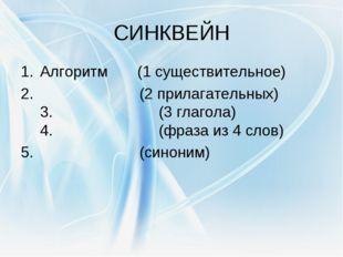 СИНКВЕЙН Алгоритм (1 существительное) 2. (2 прилагательных) 3. (3 глагола) 4.