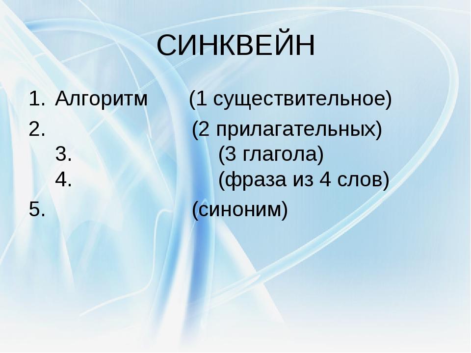 СИНКВЕЙН Алгоритм (1 существительное) 2. (2 прилагательных) 3. (3 глагола) 4....