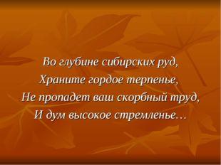 Во глубине сибирских руд, Храните гордое терпенье, Не пропадет ваш скорбный