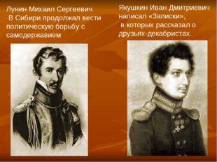 Якушкин Иван Дмитриевич написал «Записки», в которых рассказал о друзьях-дека