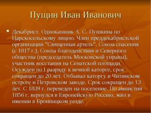 Пущин Иван Иванович Декабрист. Однокашник А. С. Пушкина по Царскосельскому ли