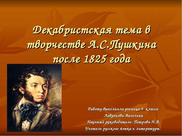 Декабристская тема в творчестве А.С.Пушкина после 1825 года Работу выполнила...