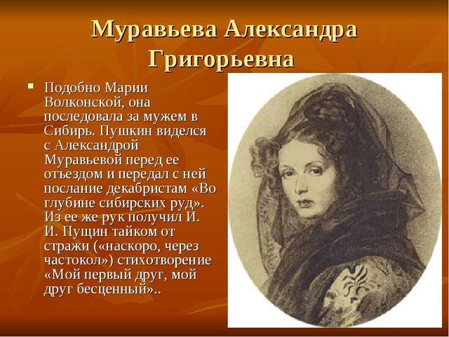 Муравьева Александра Григорьевна Подобно Марии Волконской, она последовала за...