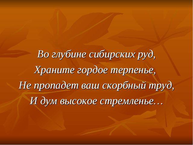 Во глубине сибирских руд, Храните гордое терпенье, Не пропадет ваш скорбный...