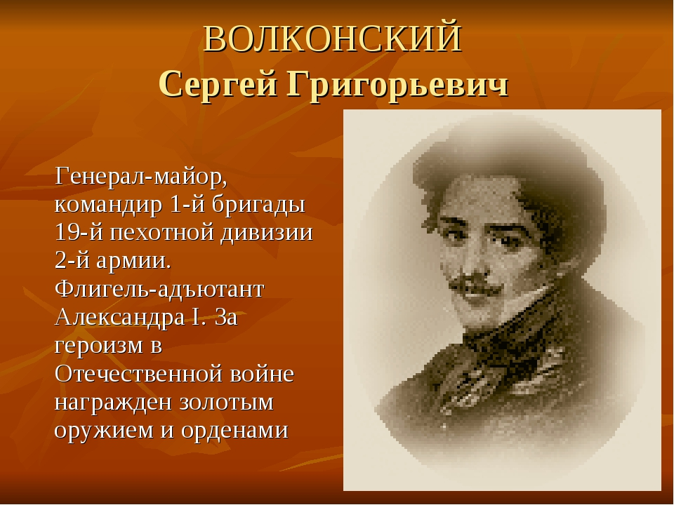 ВОЛКОНСКИЙ Сергей Григорьевич Генерал-майор, командир 1-й бригады 19-й пехотн...