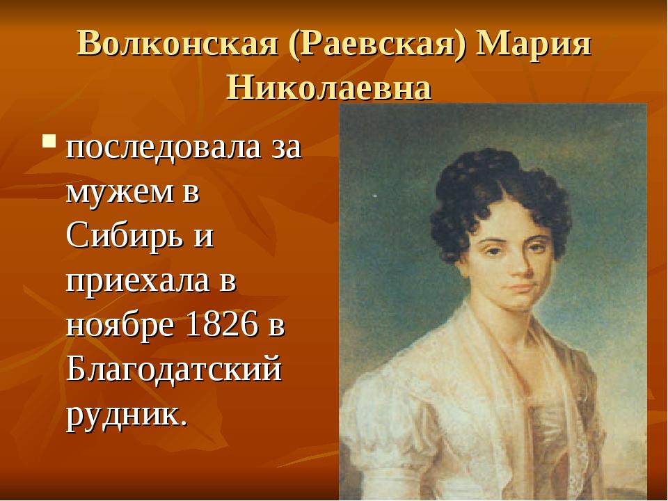 Волконская (Раевская) Мария Николаевна последовала за мужем в Сибирь и приеха...