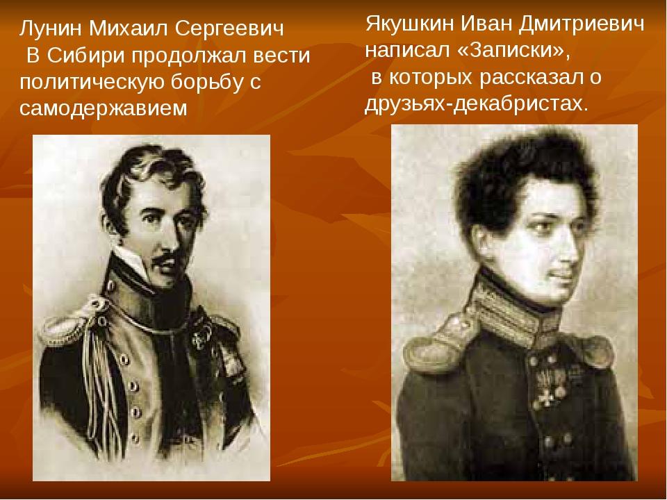 Якушкин Иван Дмитриевич написал «Записки», в которых рассказал о друзьях-дека...