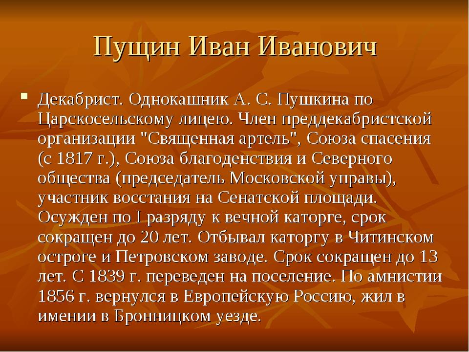 Пущин Иван Иванович Декабрист. Однокашник А. С. Пушкина по Царскосельскому ли...