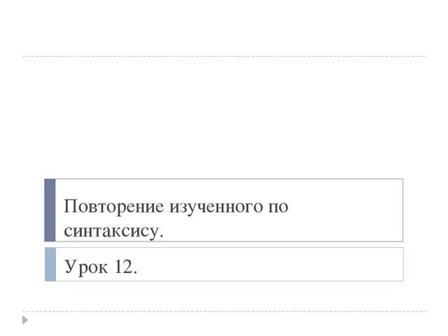 Повторение изученного по синтаксису. Урок 12.