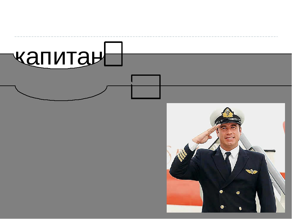 капитан капитанский