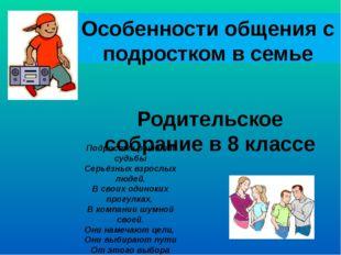 Особенности общения с подростком в семье Родительское собрание в 8 классе Под