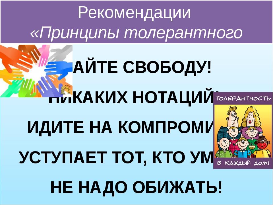 Рекомендации «Принципы толерантного общения» ДАЙТЕ СВОБОДУ! НИКАКИХ НОТАЦИЙ!...