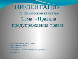ПРЕЗЕНТАЦИЯ по физической культуре Тема: «Правила предупреждения травм» Выпол