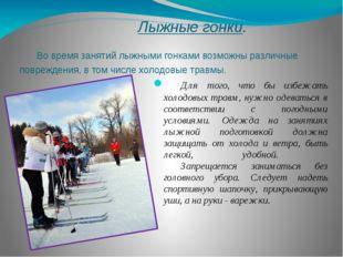 Лыжные гонки. Во время занятий лыжными гонками возможны различные поврежден