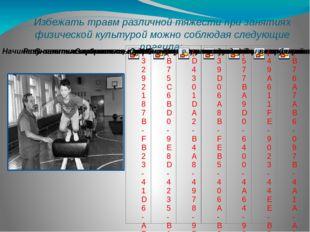Избежать травм различной тяжести при занятиях физической культурой можно собл