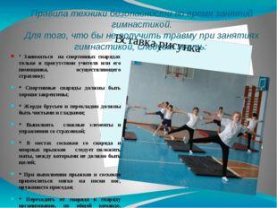 Правила техники безопасности во время занятий гимнастикой. Для того, что бы н