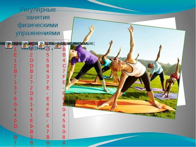 Регулярные занятия физическими упражнениями помогают: