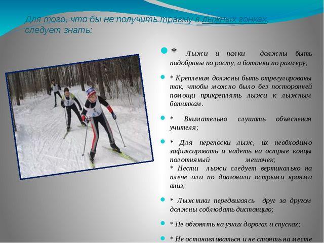 Для того, что бы не получить травму в лыжных гонках, следует знать: * Лыжи и...