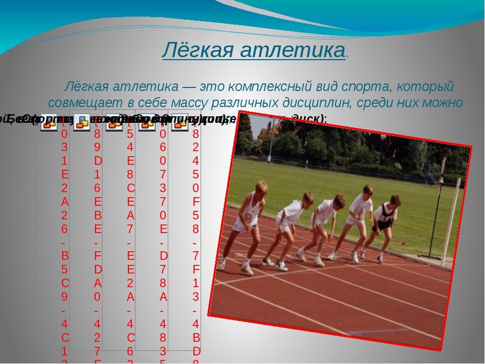 Лёгкая атлетика. Лёгкая атлетика — это комплексный вид спорта, который совмещ...
