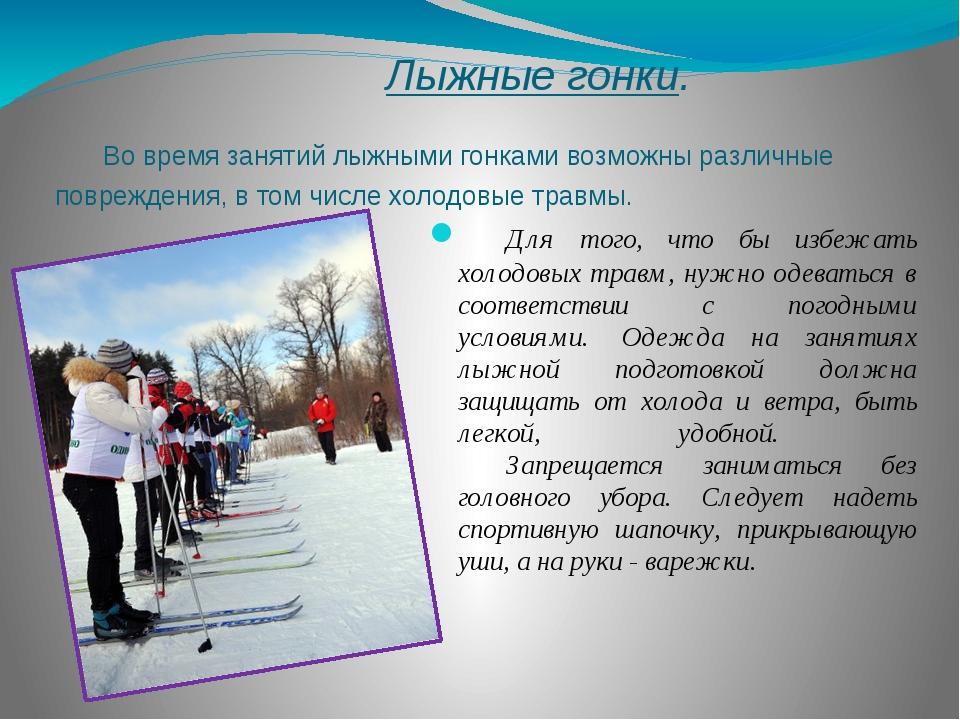 Лыжные гонки. Во время занятий лыжными гонками возможны различные поврежден...