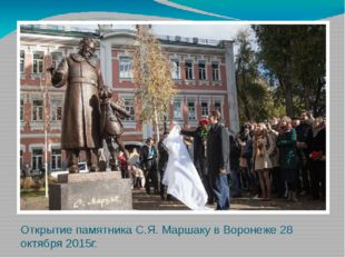 Открытие памятника С.Я. Маршаку в Воронеже 28 октября 2015г.