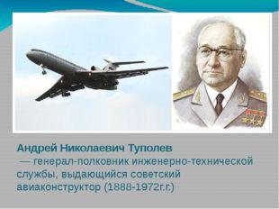 Андрей Николаевич Туполев — генерал-полковник инженерно-технической службы,