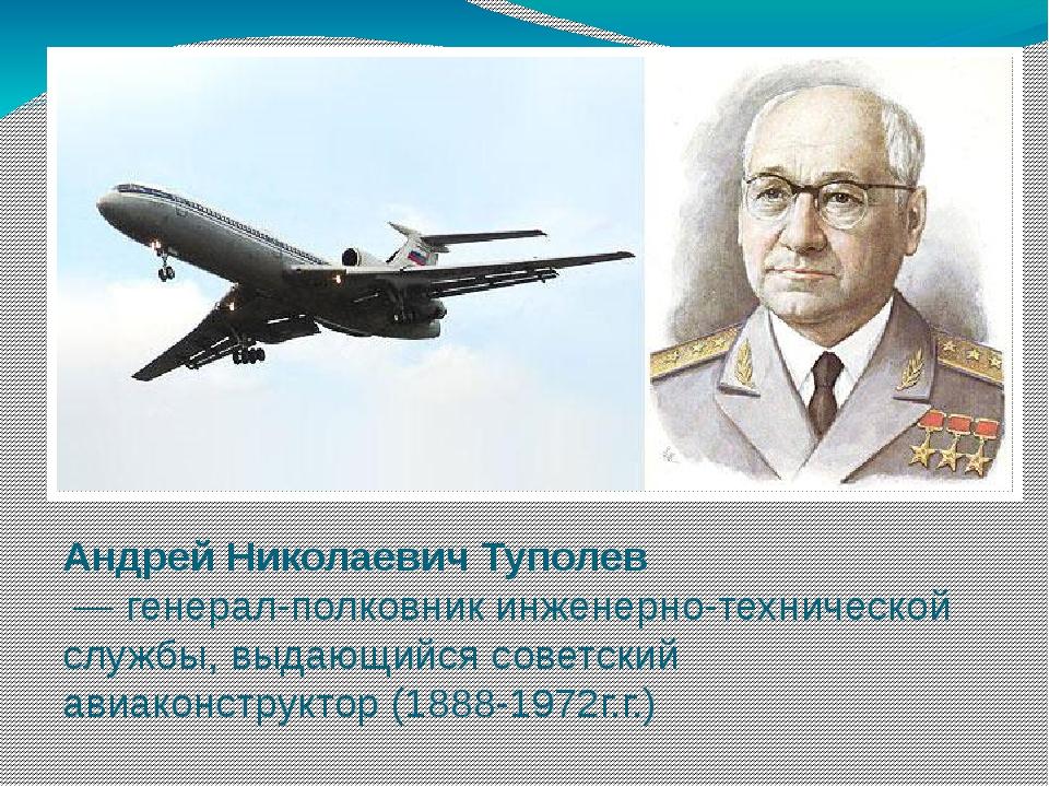 Андрей Николаевич Туполев — генерал-полковник инженерно-технической службы,...