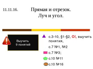 11.11.16. с.3-10, §1-§2, О!, выучить понятия, с.7 №1, №2 с.7 №3; с.10 №11 с.1
